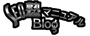 Yahoo!検索Googleアルゴリズム対応、SEO塾マニュアル